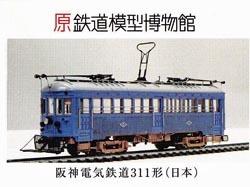原_阪神電車.jpg